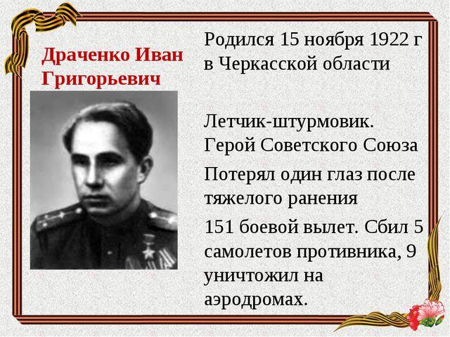 Драченко Иван Григорьевич Родился 15 ноября 1922 г в Черкасской области Лет...