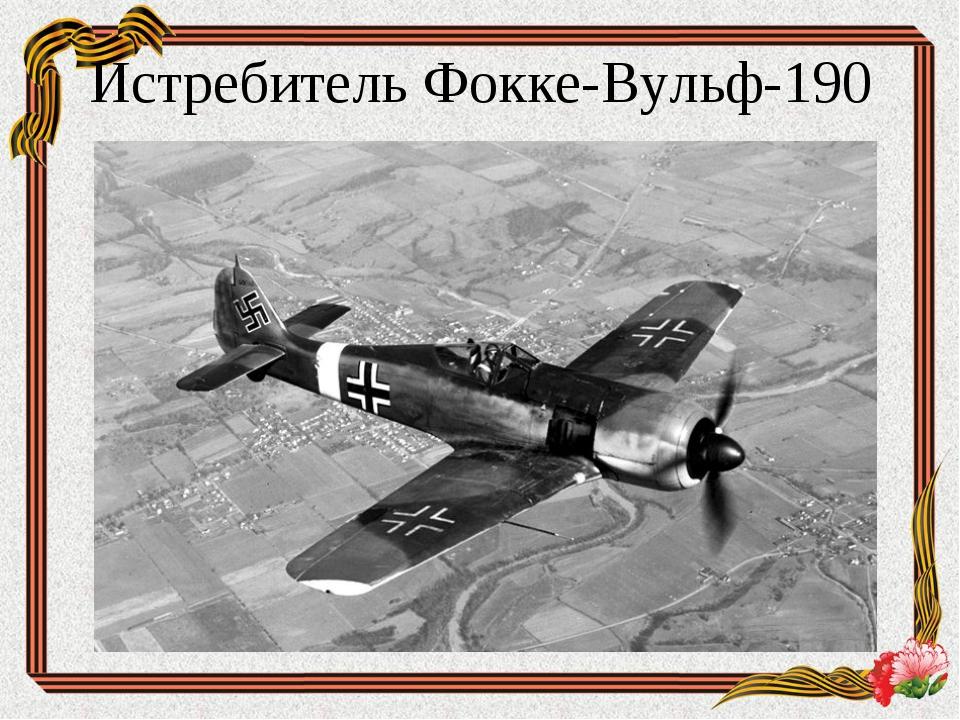 Истребитель Фокке-Вульф-190