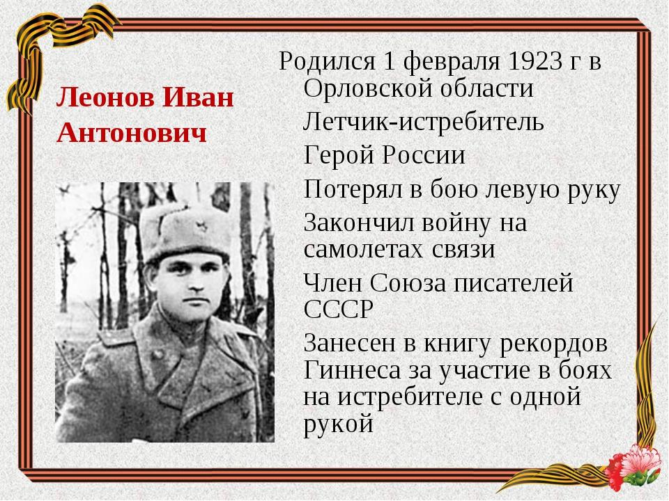 Леонов Иван Антонович Родился 1 февраля 1923 г в Орловской области Летчик-ис...
