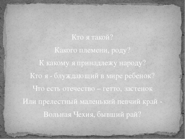 Кто я такой? Какого племени, роду? К какому я принадлежу народу? Кто я - блуж...