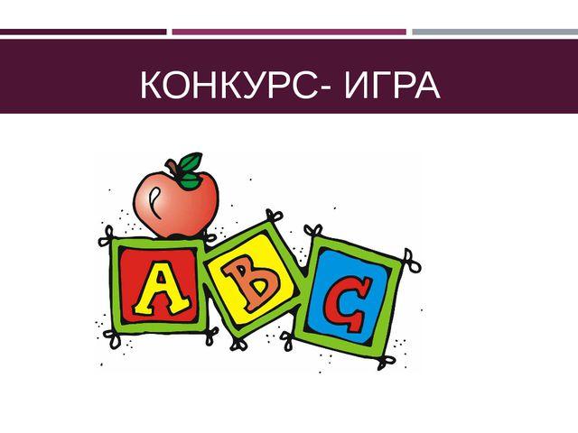 КОНКУРС- ИГРА