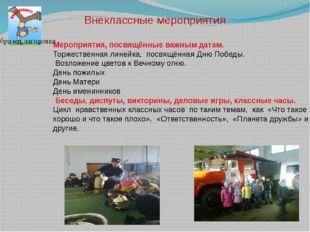 Внеклассные мероприятия Мероприятия, посвящённые важным датам. Торжественная