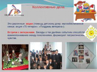 Коллективные дела Это различные акции (помощь детскому дому; малообеспеченной