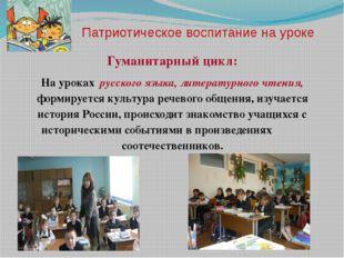 Патриотическое воспитание на уроке Гуманитарный цикл: На уроках русского язы