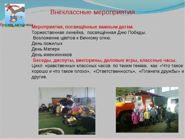 Внеклассные мероприятия Мероприятия, посвящённые важным датам. Торжественная...