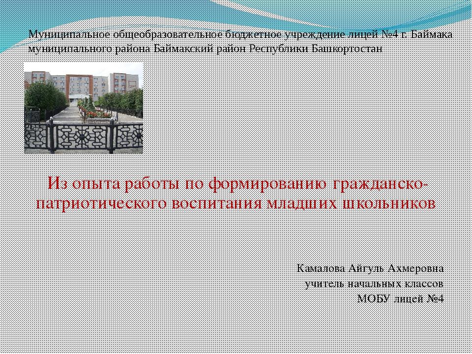 Муниципальное общеобразовательное бюджетное учреждение лицей №4 г. Баймака му...
