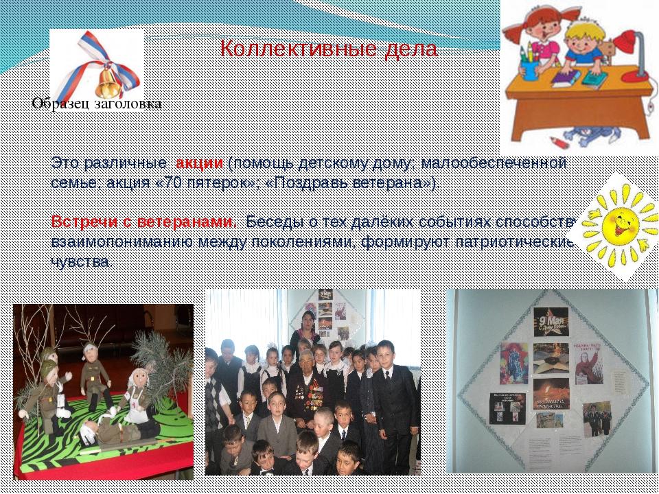 Коллективные дела Это различные акции (помощь детскому дому; малообеспеченной...