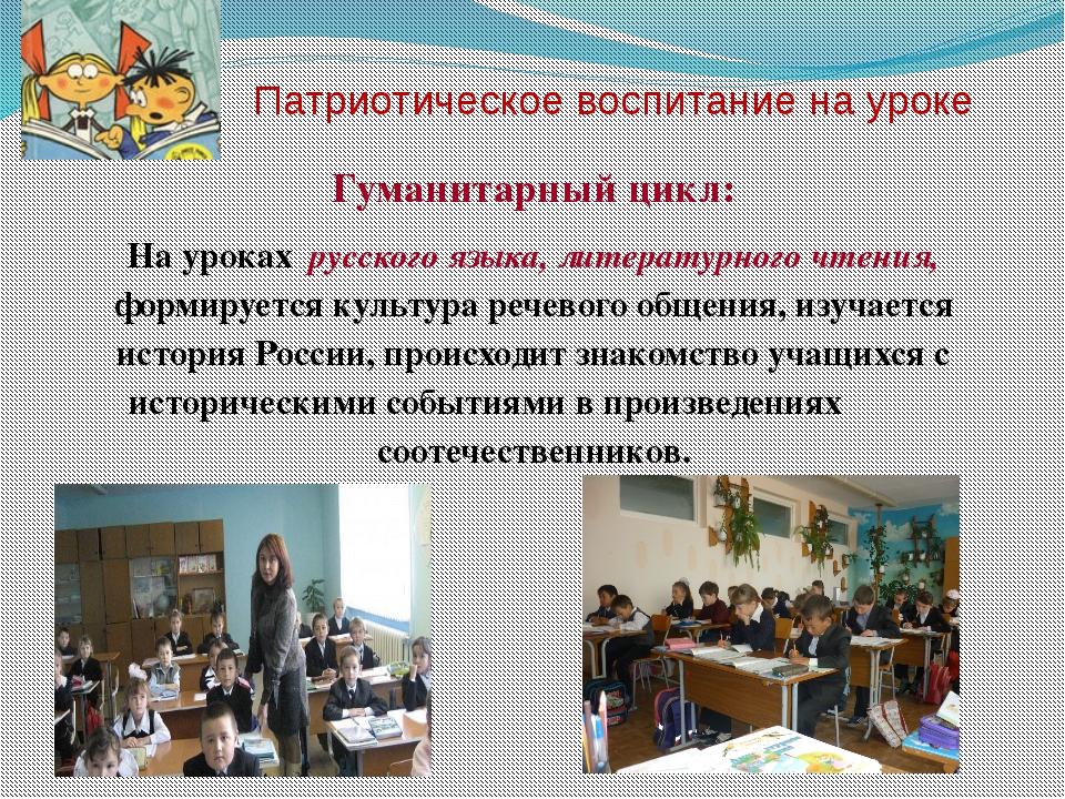 Патриотическое воспитание на уроке Гуманитарный цикл: На уроках русского язы...