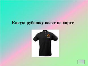 Какую рубашку носят на корте