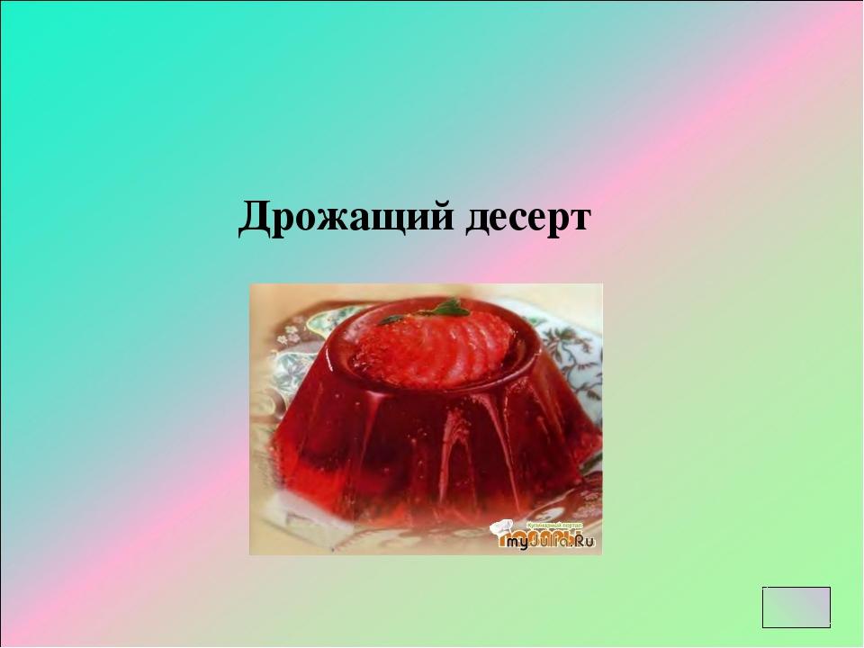Дрожащий десерт