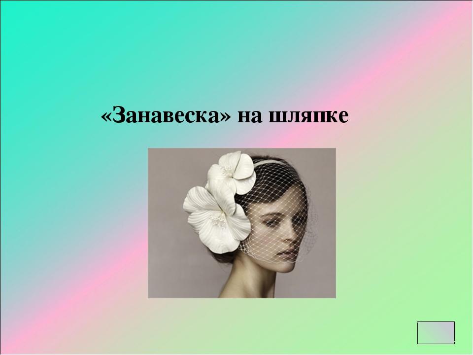 «Занавеска» на шляпке