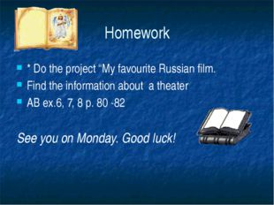 """Homework * Do the project """"My favourite Russian film. Find the information ab"""