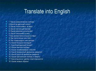 Translate into English 1. Какая романтическая любовь! 2.Какой загадочный сюже