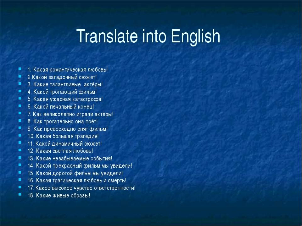 Translate into English 1. Какая романтическая любовь! 2.Какой загадочный сюже...