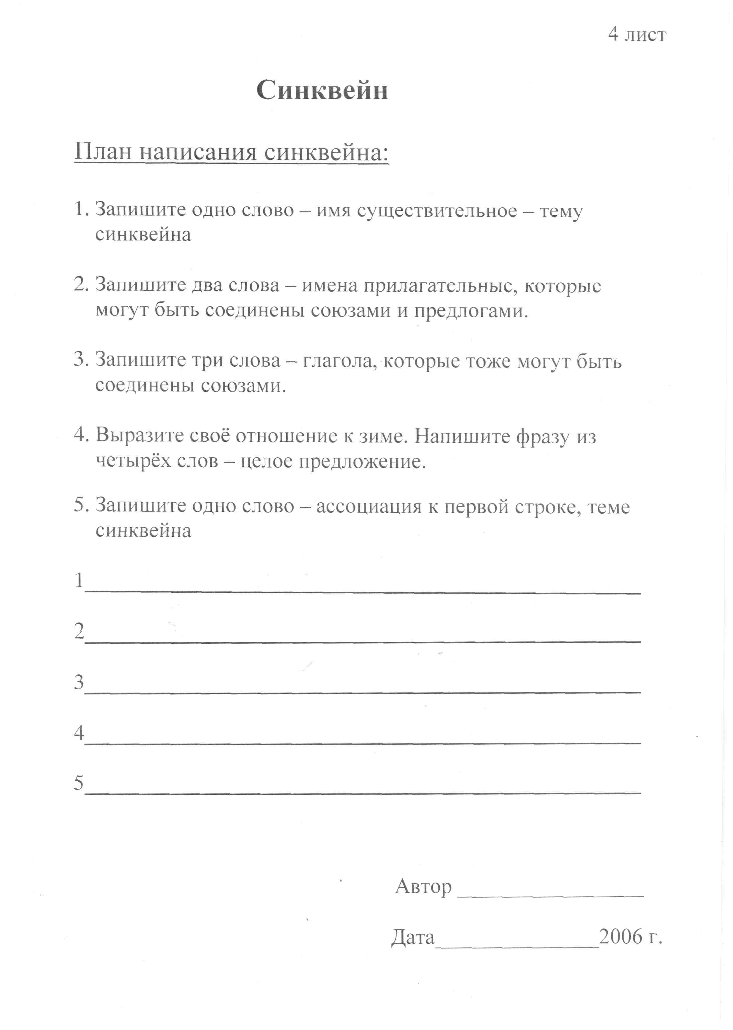 http://festival.1september.ru/articles/580635/pril4.jpg