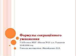 Формулы сокращённого умножения 7 А-В класс МБУ «Школа №15» г.о. Тольятти 15.0