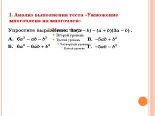 I. Анализ выполнения теста «Умножение многочлена на многочлен»