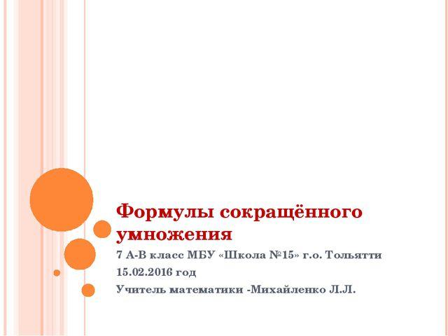 Формулы сокращённого умножения 7 А-В класс МБУ «Школа №15» г.о. Тольятти 15.0...