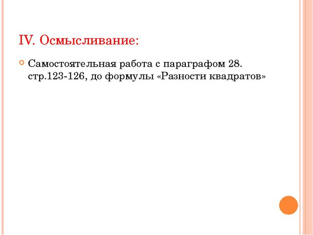 IV. Осмысливание: Самостоятельная работа с параграфом 28. стр.123-126, до фор...