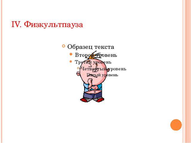 IV. Физкультпауза