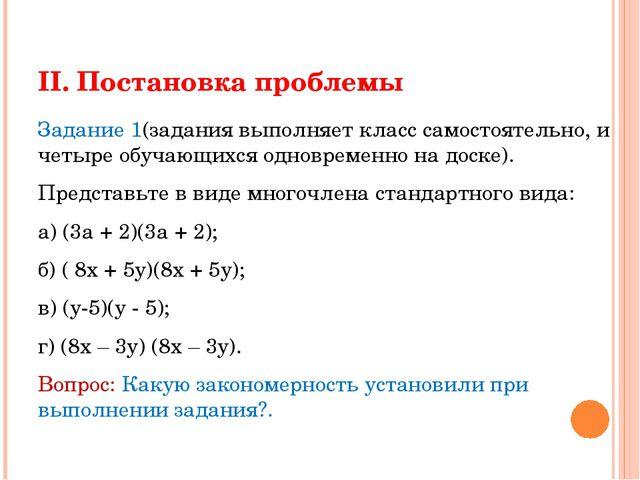 II. Постановка проблемы Задание 1(задания выполняет класс самостоятельно, и ч...