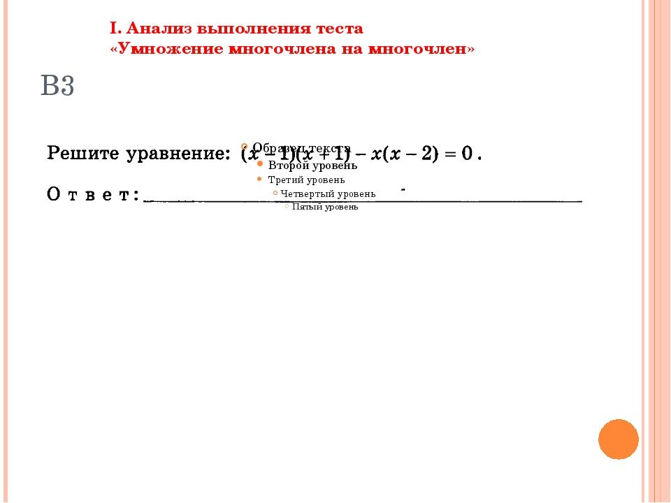 В3 I. Анализ выполнения теста «Умножение многочлена на многочлен»