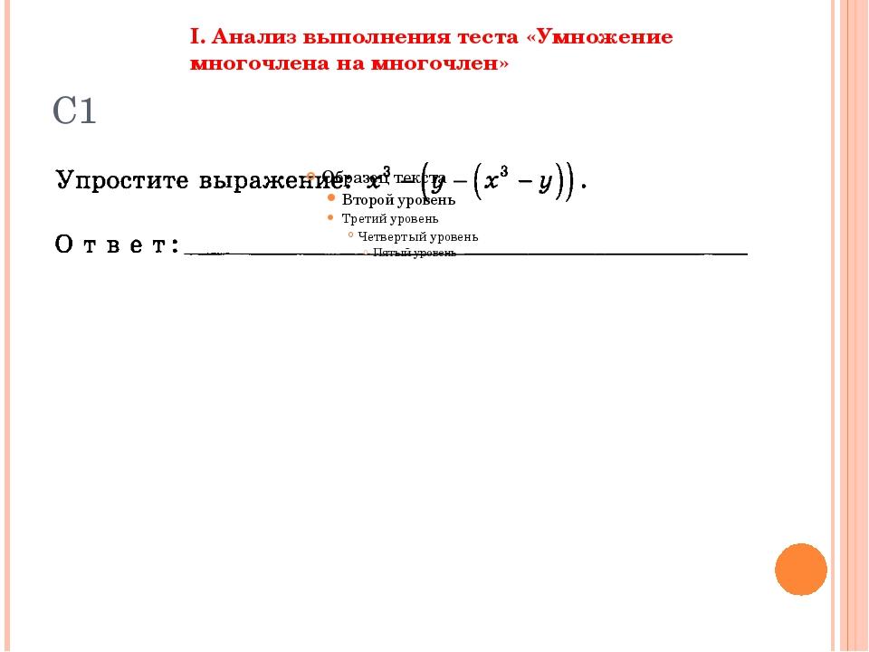 С1 I. Анализ выполнения теста «Умножение многочлена на многочлен»