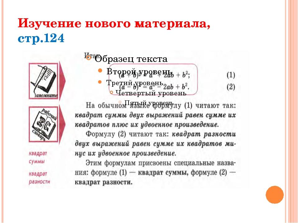 Изучение нового материала, стр.124