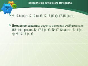 Закрепление изученного материала. № 17.8 (в; г);17.12 (в; б);17.13 (б; г); 17