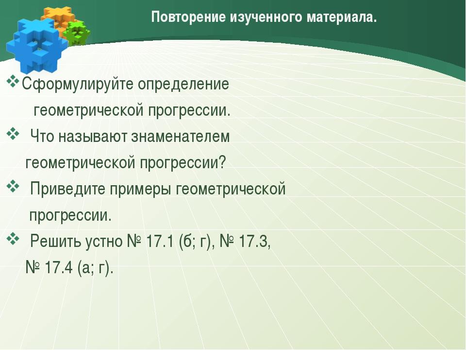 Повторение изученного материала. Сформулируйте определение геометрической про...