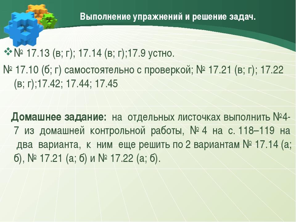Выполнение упражнений и решение задач. № 17.13 (в; г); 17.14 (в; г);17.9 устн...