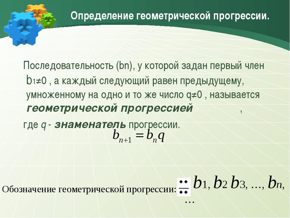 Определение геометрической прогрессии. Последовательность (bn), у которой зад...