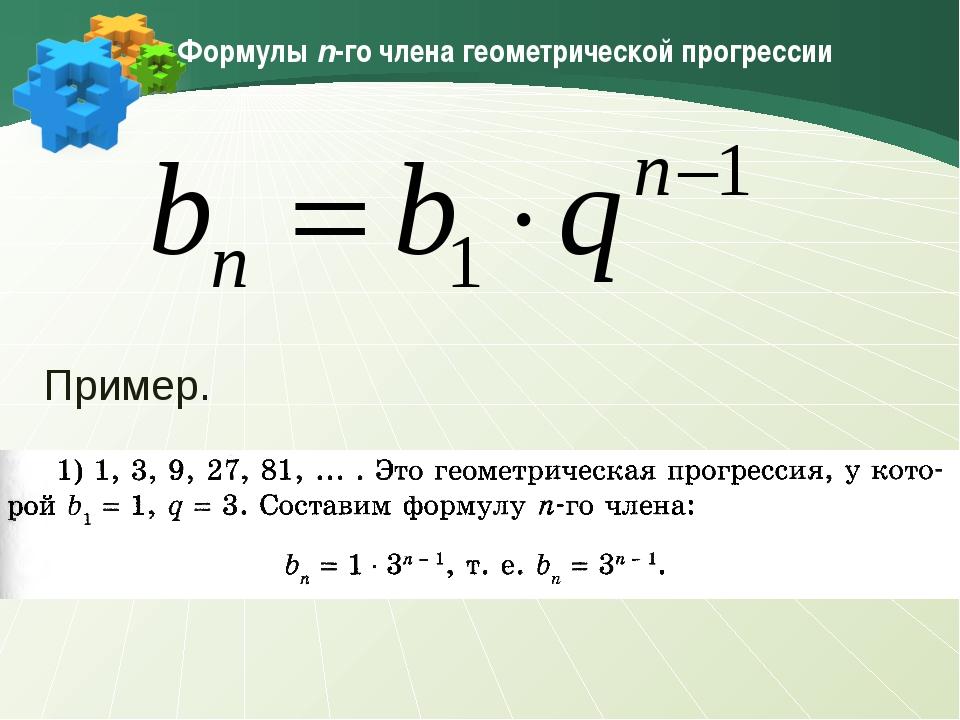 Формулы n-го члена геометрической прогрессии Пример.
