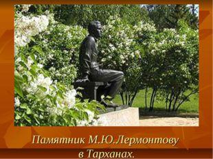 Памятник М.Ю.Лермонтову в Тарханах.