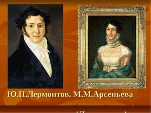 Ю.П.Лермонтов. М.М.Арсеньева (Лермонтова).