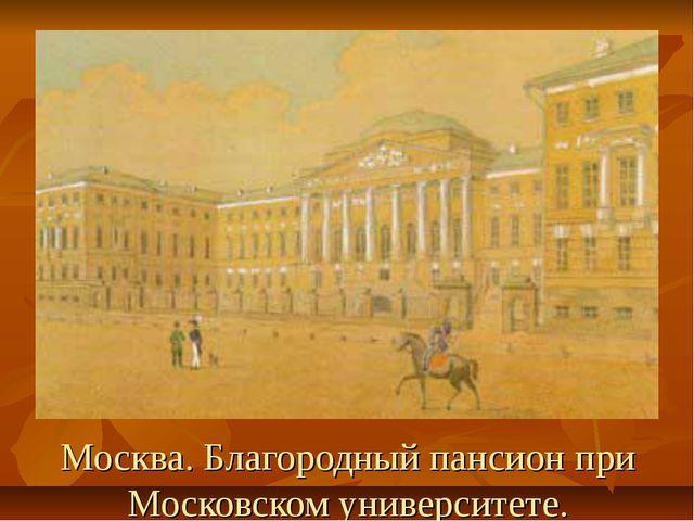 Москва. Благородный пансион при Московском университете.