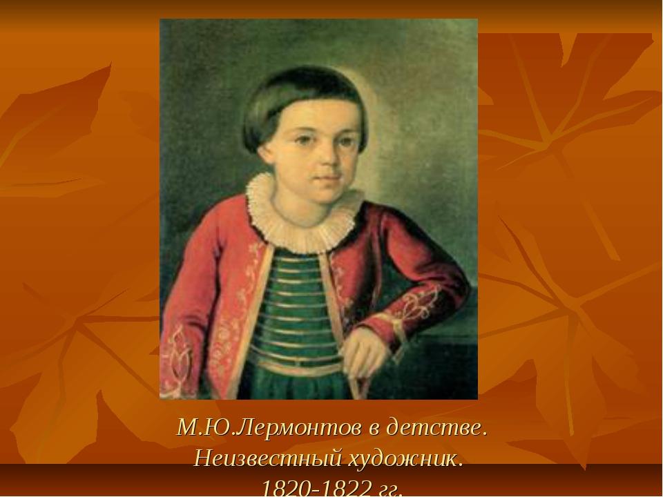 М.Ю.Лермонтов в детстве. Неизвестный художник. 1820-1822 гг.