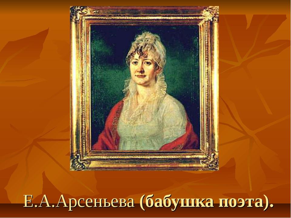 Е.А.Арсеньева (бабушка поэта).
