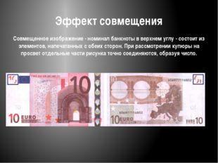 Эффект совмещения Совмещенное изображение - номинал банкноты в верхнем углу -