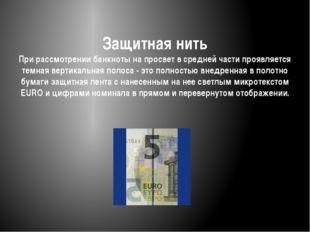 Защитная нить При рассмотрении банкноты на просвет в средней части проявляетс