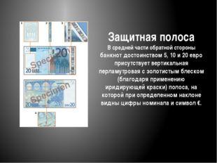 Защитная полоса В средней части обратной стороны банкнот достоинством 5, 10 и