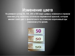 Изменение цвета На реверсе купюр 50, 100, 200 и 500 евро цифры номинала в пра