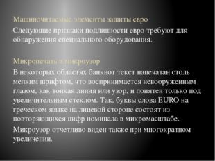 Машиночитаемые элементы защиты евро Следующие признаки подлинности евро требу