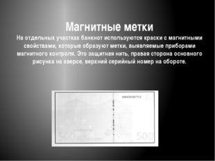 Магнитные метки На отдельных участках банкнот используются краски с магнитным