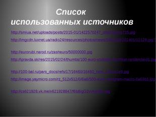 Список использованных источников http://smiua.net/uploads/posts/2015-01/1422