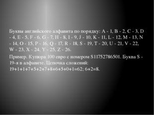Буквы английского алфавита по порядку: A - 1, B - 2, C - 3, D - 4, E - 5, F -