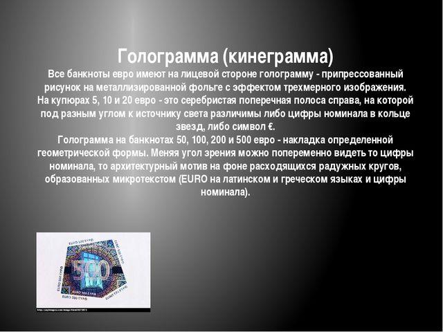 Голограмма (кинеграмма) Все банкноты евро имеют на лицевой стороне голограмму...