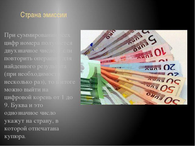 Страна эмиссии При суммировании всех цифр номера получается двухзначное число...