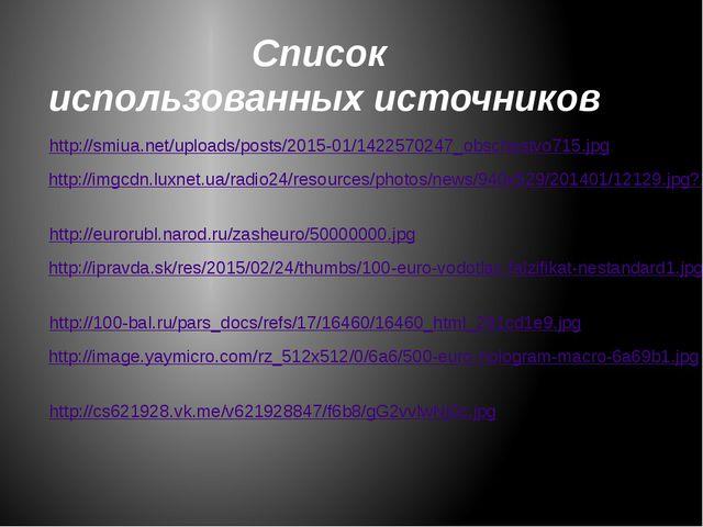 Список использованных источников http://smiua.net/uploads/posts/2015-01/1422...