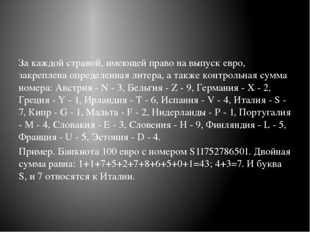 За каждой страной, имеющей право на выпуск евро, закреплена определенная лите...